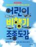 어린이 비행기 조종 도감(바이킹 어린이 도감 시리즈)(양장본 HardCover)