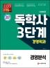 경영분석(독학사 3단계 경영학과)(시대에듀)