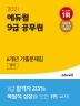 영어 6개년 기출문제집(9급 공무원)(2021)(에듀윌)