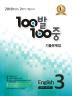 중학 영어 중3-2 기말고사 기출문제집(동아 김성곤)(2018)(100발 100중)