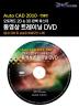 AUTO CAD 2010(한글판)(CD)
