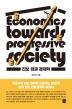 진보 집권 경제학을 읽고