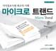 마이크로 트랜드(CD 1장)(오디오북)