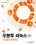 우분투 리눅스(개정판)(IT COOKBOOK 231)