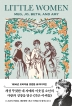 작은 아씨들(1896년 오리지널 초판본 표지디자인)(양장본 HardCover)