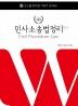 민사소송법정리(2021)(로스쿨 민사법 기본서 시리즈 1)(양장본 HardCover)