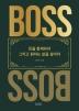 더 보스(The Boss)