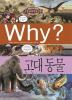 Why? 고대 동물(초등과학학습만화 58)(양장본 HardCover)