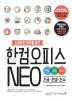 한컴오피스 NEO(스마트한 업무를 위한)(CD1장포함)