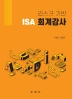 리스크기반 ISA 회계감사