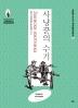 사냥꾼의 수기(진형준 교수의 세계문학컬렉션 39)