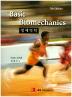 생체역학(7판)