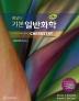 기본 일반화학(줌달의)(9판)