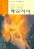 애국시대(강구원 목사 개혁주의 설교집 5)