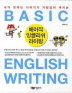BASIC ENGLISH WRITING(베이직 잉글리쉬 라이팅)(내가 원하는 이야기가 거침없이 써지는)