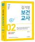김기영 보건교사. 2(2018)