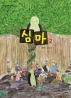 심마. 2(개똥이네 만화방 40)