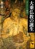 [해외]大乘佛敎の誕生 「さとり」と「廻向」
