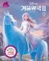 겨울왕국2. 2(디즈니)(디즈니 무비 동화)(양장본 HardCover)