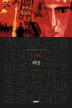 희망(문학동네 세계문학전집 163)