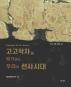 고고학자가 얘기하는 우리의 선사시대(CICH 교양 시리즈 1)