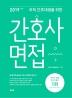 간호사 면접(2019)(오직 간호대생을 위한)(개정판)