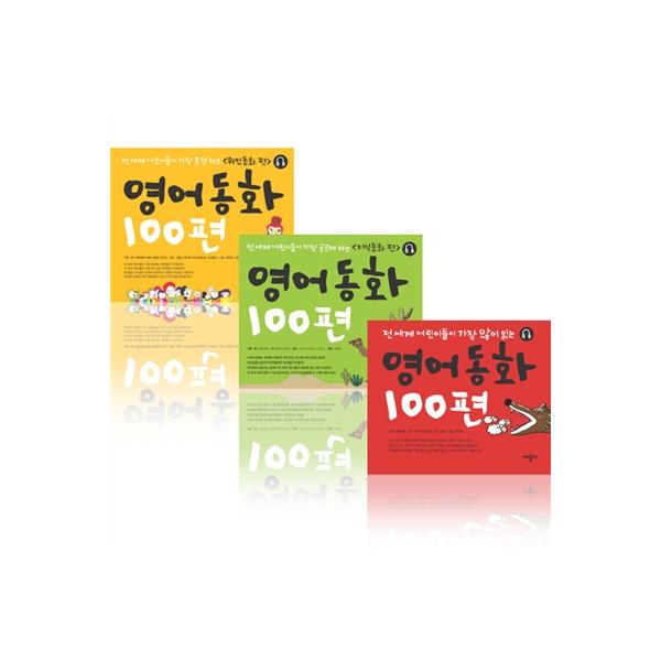 [애플비] 영어동화 100편 (전3권/CD포함)