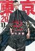 [보유]東京卍リベンジャ-ズ 20