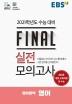 고등 영어영역 영어 Final 실전모의고사(2020)(2021 수능대비)(8절)(EBS)