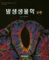 발생생물학(10판)