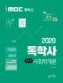사회학개론(독학사 1단계)(2020)(iMBC 캠퍼스)