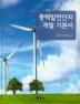 풍력발전단지 개발 기본서(양장본 HardCover)