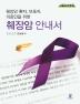 췌장암 안내서(췌장암 환자, 보호자, 의료인을 위한)