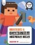 메이크코드 & 마인크래프트 에듀케이션에디션: 에이전트 편