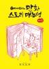 마사토끼의 만화 스토리 매뉴얼. 1