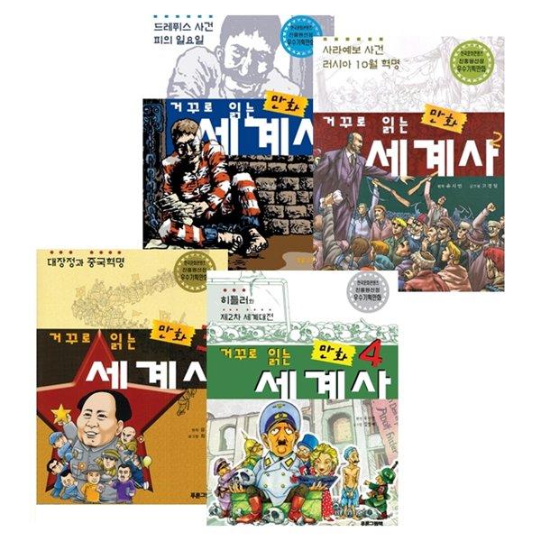 [푸른나무] 거꾸로 읽는 만화 세계사 (전4권)