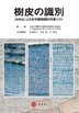[해외]樹皮の識別 IAWAによる光學顯微鏡的特徵リスト