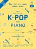 누구나 쉽게 치는 K-POP Season. 2(초급편)(Joy쌤의)