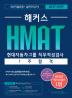 HMAT 현대자동차그룹 직무적성검사 1주 합격(2017)(해커스)(개정판 3판)
