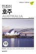 인조이 호주(2018)(개정판)(Enjoy 세계여행 시리즈 7)
