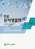 임상 분자생물학(3판)