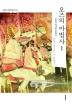 오즈의 마법사. 1(더클래식 세계문학 컬렉션 24)