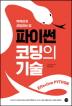 파이썬 코딩의 기술(Effective Python)