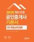 부동산학개론 기본서(공인중개사 1차)(2020)(랜드프로)