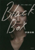 [해외]BLACK BOX