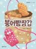 붕어빵장갑(좋은책어린이 저학년문고 106)