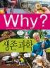 Why? 생존 과학(2판)(초등과학학습만화 82)