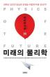 미래의 물리학(양장본 HardCover)