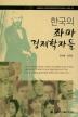 한국의 좌파 경제학자들(규장각한국학연구원 한국학모노그래프 33)
