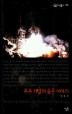 우주 개발의 숨은 이야기(살림지식총서 124)